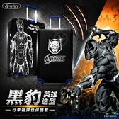DESENO Marvel 漫威英雄造型 防刮彈性 旅行箱保護套 行李箱套 黑豹 L號 (28-29吋) B1129-0003