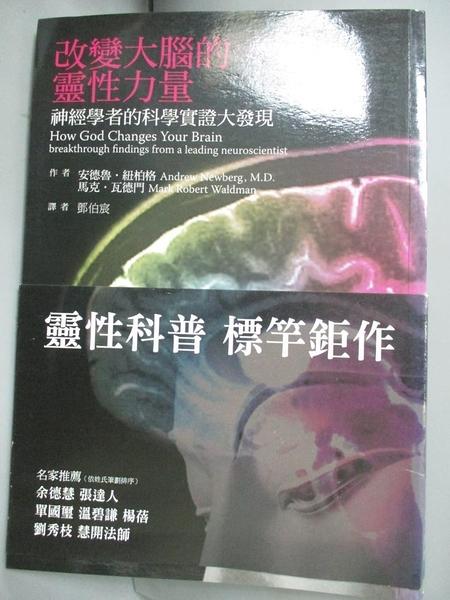 【書寶二手書T2/心理_GOV】改變大腦的靈性力量_鄧伯宸, 安德魯.紐柏格