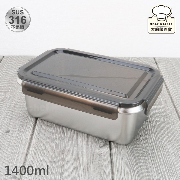 KOM316不鏽鋼保鮮盒長方型1400ml野餐便當盒-大廚師百貨