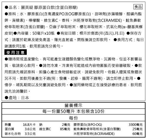 素晴館 全新三得利麗芙緹PG-EX 10日/天份(10瓶入)~SUNTORY Liftage~