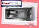 (全省安裝)林內RKD-190UVL(W) 紫外線殺菌烘碗機 懸掛式烘碗機90CM
