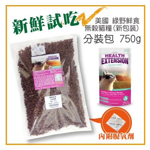 【新鮮試吃】Health Extension 綠野鮮食 天然無穀貓糧-紅-750g 分裝包 (T002A02-0750)