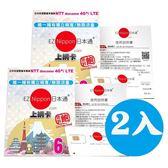 【日本賞楓】EZ Nippon日本通6天吃到飽上網卡(2入組)※啟用期限:2019/02/28(現貨供應+免運)