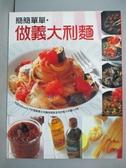 【書寶二手書T1/餐飲_XDP】簡簡單單.做義大利麵_田口成子,  鴻儒翻譯社