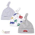 【北投之家】新生兒帽子 初生嬰兒啾啾胎帽 三件組 多色汽車 (嬰幼兒/寶寶/兒童/小孩/小朋友)