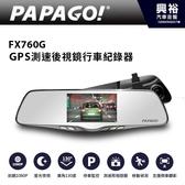 【PAPAGO】FX760G GPS測速後視鏡行車紀錄器*星光夜視/測速提醒/停車監控/移動偵測/支援倒車顯影