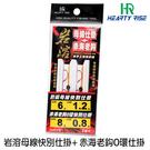 漁拓釣具 HR 岩溶 母線仕掛 6 / 7尺 + 赤老鈎 #8 [仕掛組]
