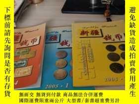 二手書博民逛書店新疆錢幣罕見2005年第1 .2. 4. 總3本合售Y24195