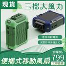 【土城現貨】-掛腰風扇4000mAh可充電電池usb風扇涼膚機空調服降溫 智慧 618狂歡