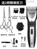 理發器電推剪充電式電推子成人嬰兒童剃發電動頭髮剃頭刀家用  育心小館