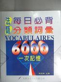 【書寶二手書T6/語言學習_KQE】法語每日必背分類詞彙