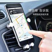 卡通車載手機支架汽車空調出風口通用卡扣式導航蘋果6S7P多功能座     易家樂