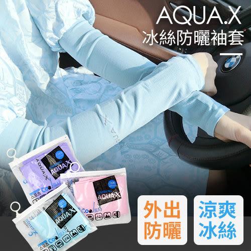 AQUA.X 冰絲防曬袖套 1對入 涼感 降溫【新高橋藥妝】3色供選