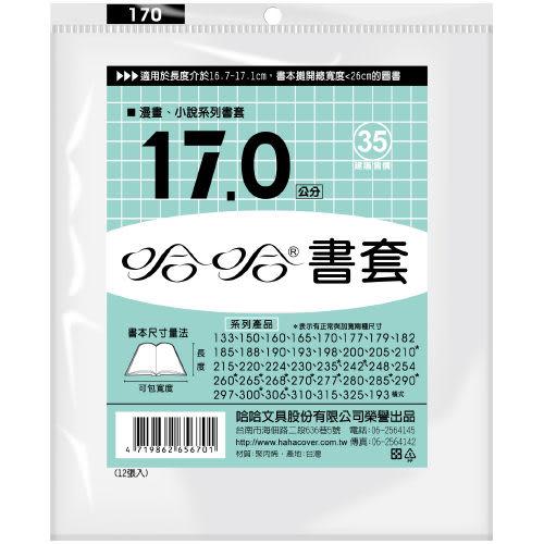 [奇奇文具]【哈哈 書套】BC170 哈哈書套/書衣 高17.3x寬25CM (12張入)