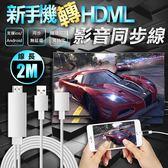 手機轉HDMI影音同步線2米