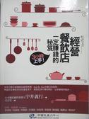 【書寶二手書T2/投資_OFV】經營餐飲店一定賺錢的秘笈_宇井義行
