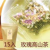 【限時特價】玫瑰高山茶5gx15包入 美人茶 順暢好助手 鼎草茶舖