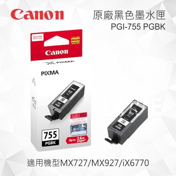 CANON PGI-755 PGBK 原廠黑色XXL容量墨水匣 適用 MX727/MX927/iX6770
