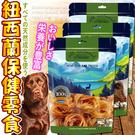 【🐱🐶培菓寵物48H出貨🐰🐹】100%天然紐西蘭寵物點心》羊肺.鹿肝.牛腱.牛肉塊.帶筋牛肉-500g