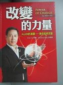 【書寶二手書T3/溝通_FQ9】改變的力量_Allen Hu