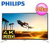 【Philips 飛利浦】49型4K 聯網顯示器+視訊盒 49PUH7032 (含運無安裝)
