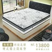 【IKHOUSE】布萊德 乳膠硬式獨立筒床墊-雙人5尺-可接受尺寸訂製