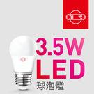 【旭光】LED 3.5W球泡燈