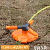 噴頭 易美 花園自動噴水灑水器360度旋轉草坪行動式噴頭園藝農用工具 阿薩布魯