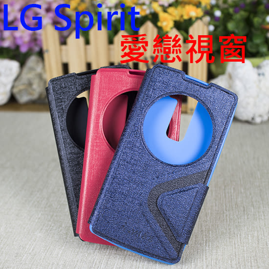 【愛戀】LG Spirit H440Y 視窗皮套/書本式翻頁/磁扣側掀/保護套/支架斜立展示/軟套