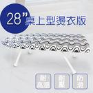 【雙手萬能】28吋桌上型燙衣板...