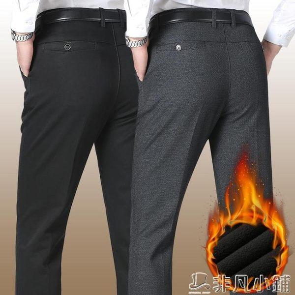 西裝褲  加絨褲子冬季加厚中年男士休閒西褲男寬鬆直筒保暖中老年男褲   非凡小鋪