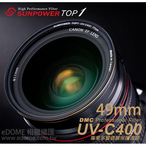 SUNPOWER 49mm TOP1 UV-C400 薄框多層膜 UV 鏡 (24期0利率 免運 湧蓮國際公司貨) DMC 鈦金屬鍍膜 抗刮