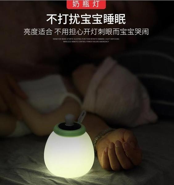 嬰兒寶寶喂奶護眼小夜燈網紅遙控哺乳臥室睡眠節能台燈兒童起夜燈