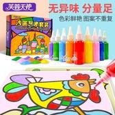 沙畫兒童填色畫彩沙立體手工diy制作幼兒園寶寶塗鴉套裝   【雙十二免運】