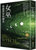 女巫:療癒世界的傳奇