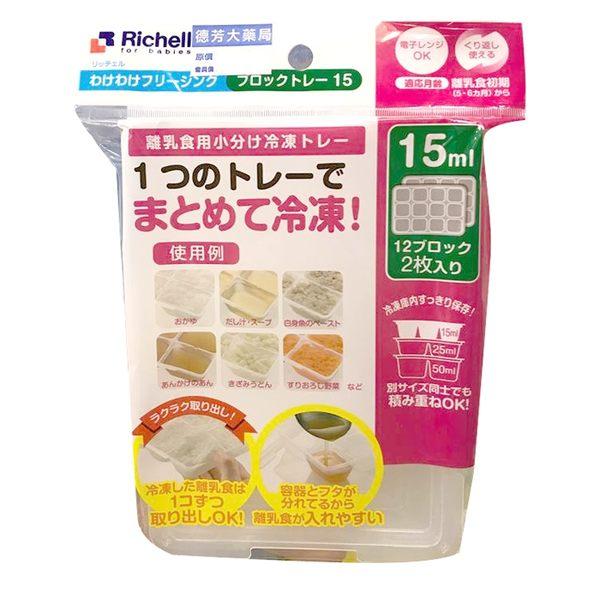 PP副食品連裝盒12格*15ml*2入【德芳保健藥妝】