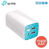 TP-LINK TL-PB10400 10400mAh 行動電源