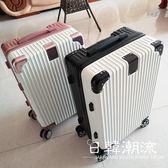 韓版拉桿箱24寸26小清新行李箱ins網紅潮女旅行箱男密碼皮箱子20