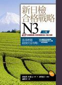 (二手書)新日檢合格戰略N3【二版】 (16K書+答案翻譯本+單字本+1MP3)