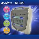【獨家三年保】Shinti ST-920 六欄位微電腦打卡鐘 贈10人卡匣+100 張考勤卡