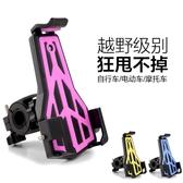 機車手機架 自行車手機架電瓶車機車電動機車用外賣騎行固定防震導航支架 晶彩