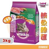 偉嘉貓乾糧鮪魚總匯 3kg【寶羅寵品】