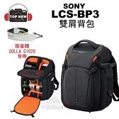 (贈相機背帶) SONY LCS-BP3 單眼 專用 新型 後背包 #攝影背包 原廠公司貨 bp3