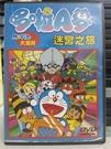 挖寶二手片-B32-正版DVD-動畫【哆啦A夢:大雄與迷宮之旅/電影版】-國語發音(直購價)海報是影印