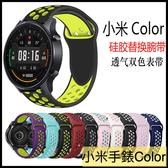 【萌萌噠】小米手錶 Color 專用錶帶 夏日洞洞散熱透氣錶帶 雙色矽膠運動錶帶 防丟 男女通用款