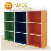 繽紛三格書櫃 書架 置物櫃 置物架 共三色 (KD1091)
