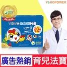 好菌銀行兒童成長強健配方 活性益生菌 + 機能益生質 + 營養益元素 專利3益菌 + 17株優勢菌