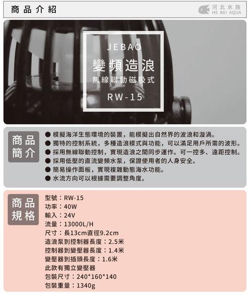 [ 河北水族 ] JEBAO捷寶 【 無線連動造浪泵 RW-15 】 造浪馬達 造浪機 造浪器 水流製造