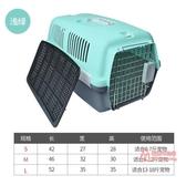 貓籠 寵物航空箱貓狗狗籠子便攜外出運輸籠旅行空運小型犬貓咪托運箱子T 3色