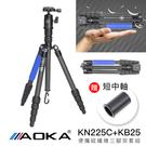 AOKA KN225C+KB25 1號5節碳纖維三腳架套組 煙火季